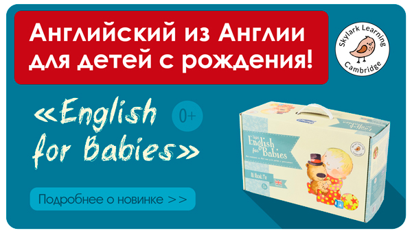 Skylark English For Babies. All About Me от umnitsa.by