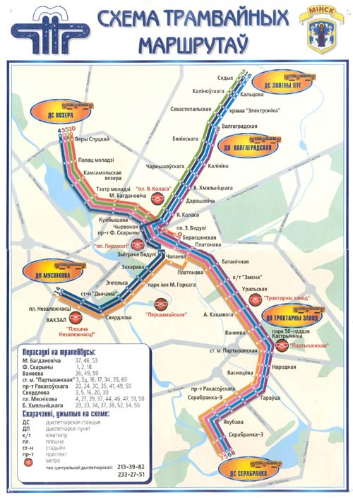 Maps of Minsk - Map of tram routes.
